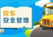 """坚决禁止中小学生幼儿乘坐""""黑校车""""!民办幼儿园和无办学资质幼儿园要重点监控!"""