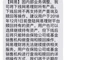"""网易理财回应""""12月起将下线所有产品"""":去年9月已停止销售"""