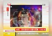 陕西:西安面包车与罐车相撞,10死2伤