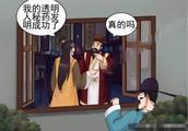 搞笑漫画:男子偷得隐身药之后,竟遭暴打!