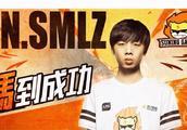 马到成功!Smlz正式加盟苏宁 新赛季又一支全华班豪华阵容诞生