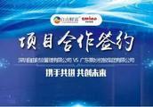 「热烈祝贺」自由财富与广东蒸妙集团签订战略合作协议!