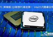 联想市场份额夺魁 Intel九代酷睿出世