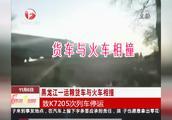 黑龙江一运粮货车与火车相撞,致K7205次列车停运