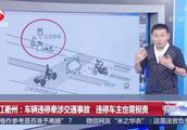 浙江衢州:车辆违停牵涉交通事故,违停车主也需担责