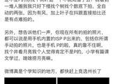 王跃琨虚构华为P月亮,爱否官方:误导观众,煽动情绪 开除