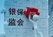 银保监会四川监管局正式揭牌 网贷行业监管将更加明确