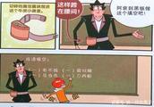 """衰漫画:金金""""神奇腰带""""治差生?衰衰:我发誓要好好学习"""
