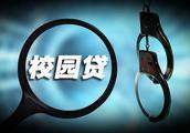 武汉首例校园贷 向学生恐吓索取高额利息 被判罚