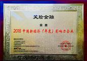 """笑脸金融荣获""""2018中国新经济(年度)影响力企业"""""""