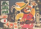 「DD」故事连环画:《大盗贼第一次出现》浙江少儿版(上集)