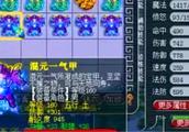 梦幻西游:土豪鉴定出法衣,思前想后,决定在藏宝阁摆30万天价!