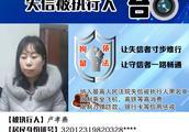 司法拘留失信被执行人曝光台(2019年第2期)