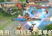 王者荣耀鲁班七号:我抓到五个落单的人了!