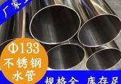 知道吗?不是所有的304不锈钢都能做饮用水管  !