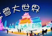 冬天,一定要来哈尔滨看一次冰雪大世界!