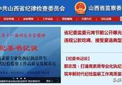 山西公开曝光5起违规公款吃喝等问题 还对两名省管干部...
