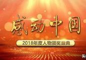 今天!这位河南人将荣获感动中国2018年度人物。