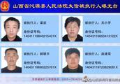 """曝光!沁源法院公布113名""""老赖""""照片、姓名!快来看都有谁?"""
