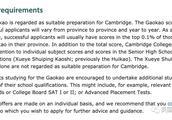 重磅!剑桥大学接受中国高考成绩,要跟清北抢生源?