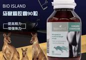 袋鼠精,凭什么排在澳洲保健品之首