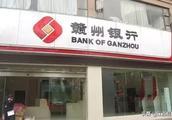 江西赣州银行分行高层重大腐败案:两名行长向贷款企业索贿6400万
