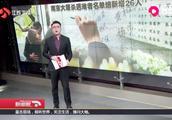南京大屠杀遇难者名单墙新增26人!81载生死相隔,悼亲人,愿和平