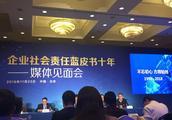 2018中国社会责任百人论坛 汽车企业社会责任研究报告发布