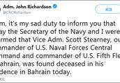 美海军第五舰队司令在中东家中身亡 原因正调查