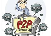 不能以借款人逾期为由来满足P2P网贷平台及催收的病态心理