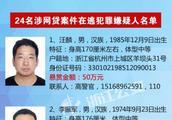 「净网2018」悬赏通缉24名涉网贷案件在逃犯罪嫌疑人 最高奖励50万!