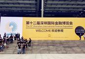 金博会|萃华助力中国黄金金融新业态