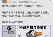IG夺冠活动瞬间反悔,万人请辞策划,S赛冠军求着官方给活动?