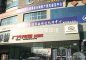 """长春市民在广汽传祺英翔店被套路?购车中4999元红包却被4S店当押金""""要走"""""""