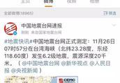 刚刚!台湾海峡6.2级地震!江西多地有震感,南昌有人被摇醒……