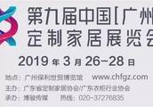 """3月,看广州定制展、东莞名家具展等""""华山论剑,谁与争锋""""?!"""