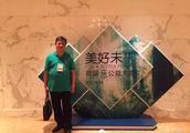 新疆红石慈善基金会理事长余立军应邀前往杭州参加XIN公益大会