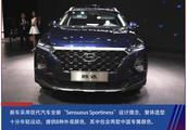 实拍北京现代第四代胜达 首搭指纹识别的合资SUV