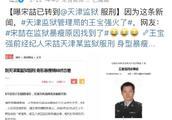 网传宋喆天津服刑已证信息虚假,判决书:宋喆在北京服刑至2023年