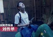 《明星大侦探4》张若昀3字老司机,刘昊然机智回应9个字,佩服!