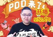 "PDD开播5.7亿人气,全国近半数在看他,网友:斗鱼""水军""过分了"