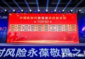 """百融金服登榜""""中国金融科技最佳风控服务商TOP 30"""""""