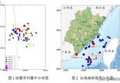 2018年11月26日台湾海峡6.2级地震成因分析