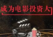 个人怎么参与电影投资?投资金额需要多少?