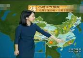 中央台:晚7点新闻联播后,全国天气预报,冷空气来袭,雾霾消散