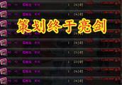 "DNF11月策划""亮剑"":拍卖行大整顿,竞拍压价终于没了!"