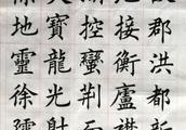 楷书《滕王阁序》笔笔精到,可以做字帖的好书法!