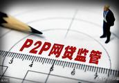 中兴财富:P2P实现全面监管对投资人意义在哪里?