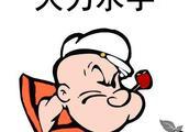 吃菠菜的大力水手90岁了,你的童年里有菠菜吗—《大力水手》