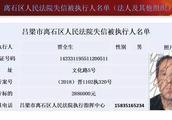 """离石法院:曝光又一批失信""""老赖""""(附名单)"""
